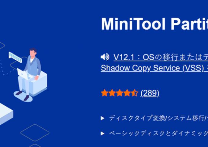 【PR】ディスクパーティション管理・復元ならMiniTool Partition Wizard