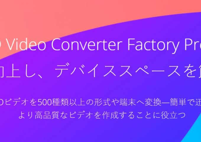 【PR】動画変換ソフトWonderFox HD Video Converter Factory Proの使い方(無料ダウンロードリンク付き)